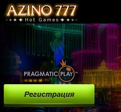 азино 777 кэшбэк