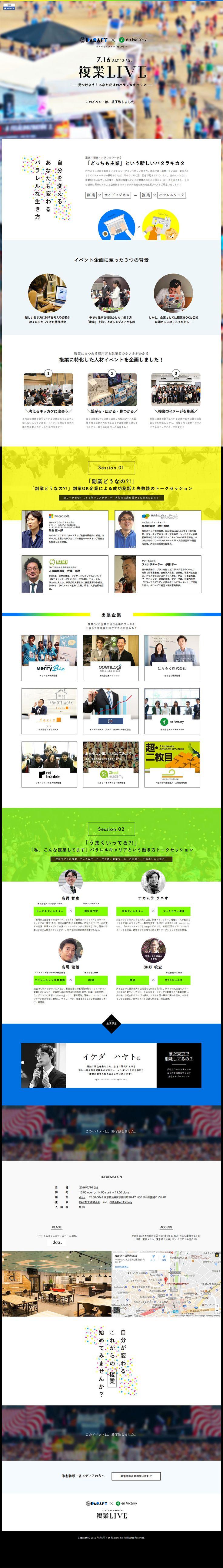 複業LIVE|WEBデザイナーさん必見!ランディングページのデザイン参考に(シンプル系)