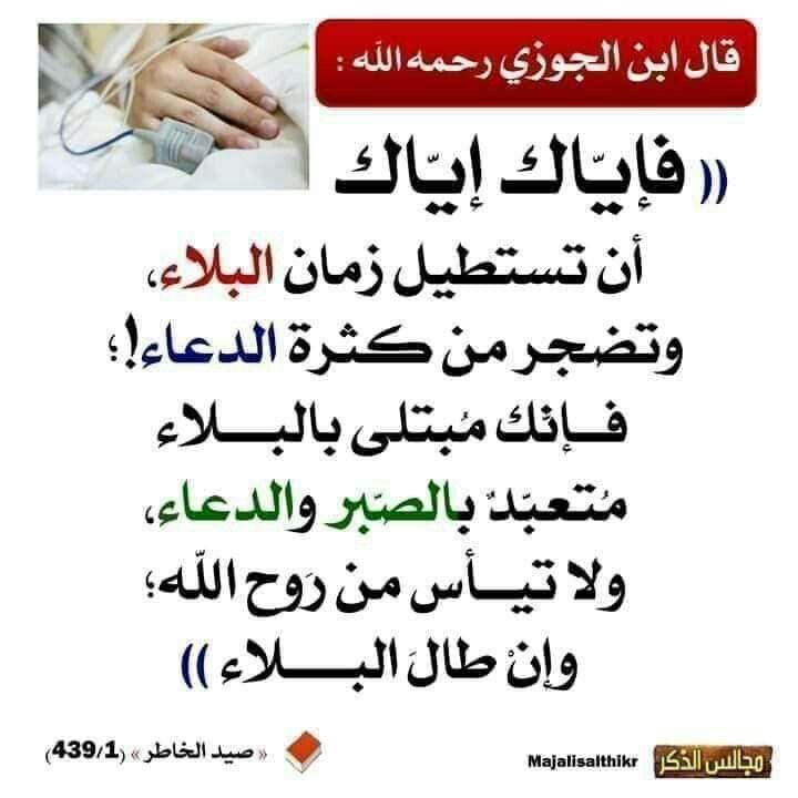Pin By زهرة الياسمين On المرض Islamic Quotes Quotes Math