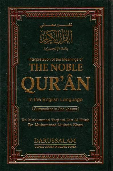 """Interpretation of the Meanings of The Noble Quran In the English Language (summarized in One Volume) (separate full page: Arabic & English) 6"""" x 9"""" Large Hardback"""