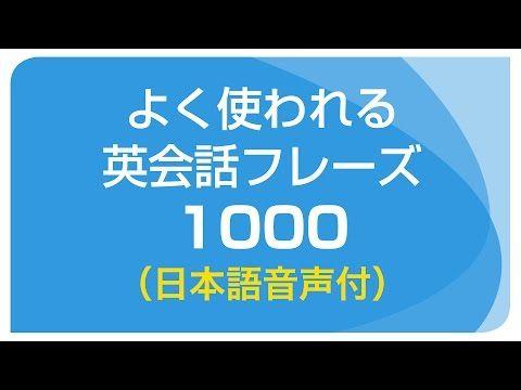 聞き流し・基本の英会話フレーズ1000(日本語・英語音声付)リスニング - YouTube