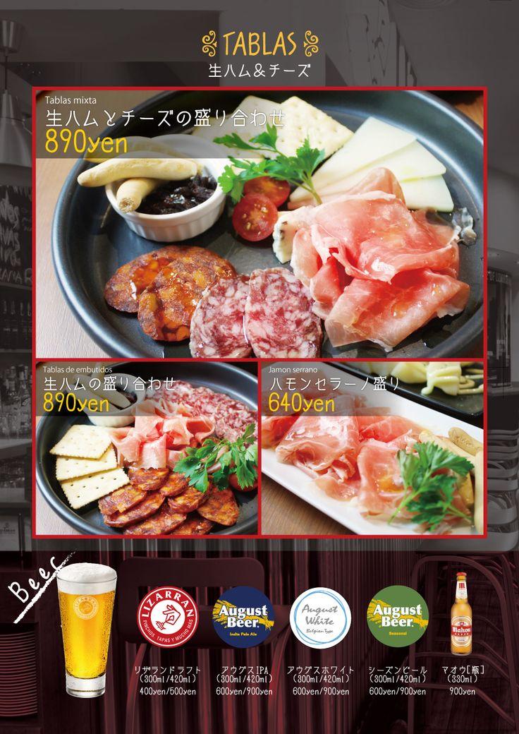 リザラン赤坂のグランドメニュー生ハム&チーズ。