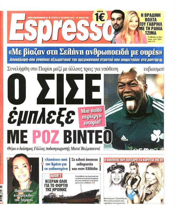 Εφημερίδα ESPRESSO - Τετάρτη, 14 Οκτωβρίου 2015