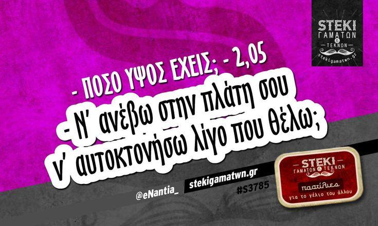 - Πόσο ύψος έχεις;  @eNantia_ - http://stekigamatwn.gr/s3785/