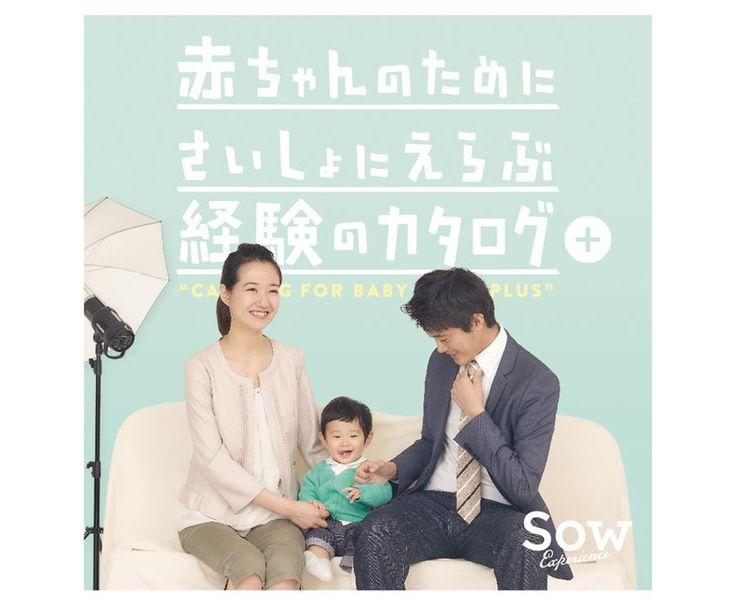 【カタログ FOR BABY PLUS】 赤ちゃんにとママに特別な経験を贈る。ママとベビーが一緒に楽しめるお出かけ、遊びの体験ギフトです。