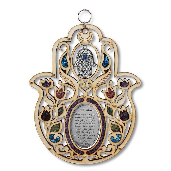 Horseshoe Symbol Hand Fatima Wood Wall Hanging Plaque Hamsa Home Blessing Gift