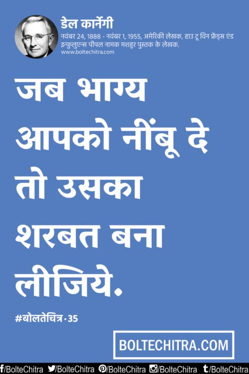 Dale Carnegie Quotes in Hindi with images & pictures, डेल कार्नेगी उद्धरण अनमोल विचार चित्र, how to win friends and influence people quotes in hindi