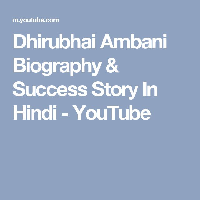 Dhirubhai Ambani Biography & Success Story In Hindi - YouTube