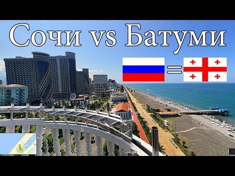 Сочи vs Батуми - сравнение курортов. Почувствуй разницу