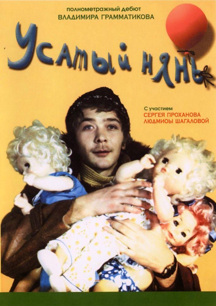 Усатый нянь. 1977