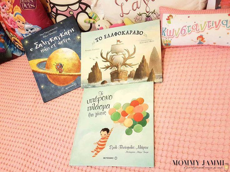 Εξαιρετικές προτάσεις παιδικών βιβλίων που ξεχωρίσαμε για σας!