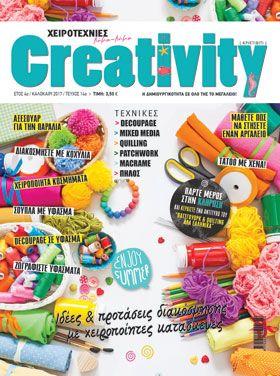 Ρολόι τοίχου με την τεχνική decoupage - Περιοδικό Creativity