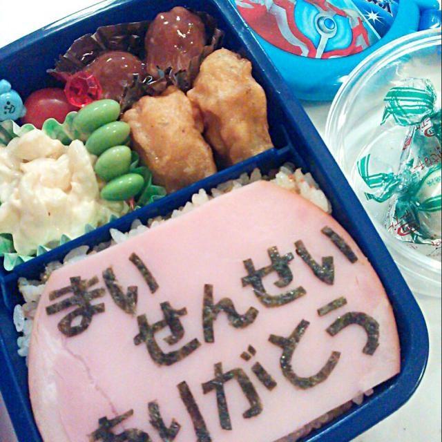 幼稚園、最後のお弁当でお世話になった先生にメッセージ♪ 喜んでくれました! - 14件のもぐもぐ - 卒園お弁当 by asamixjuice