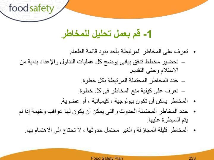 خطة سلامة الغذاء Food Safety Plan Food Safety Food How To Plan
