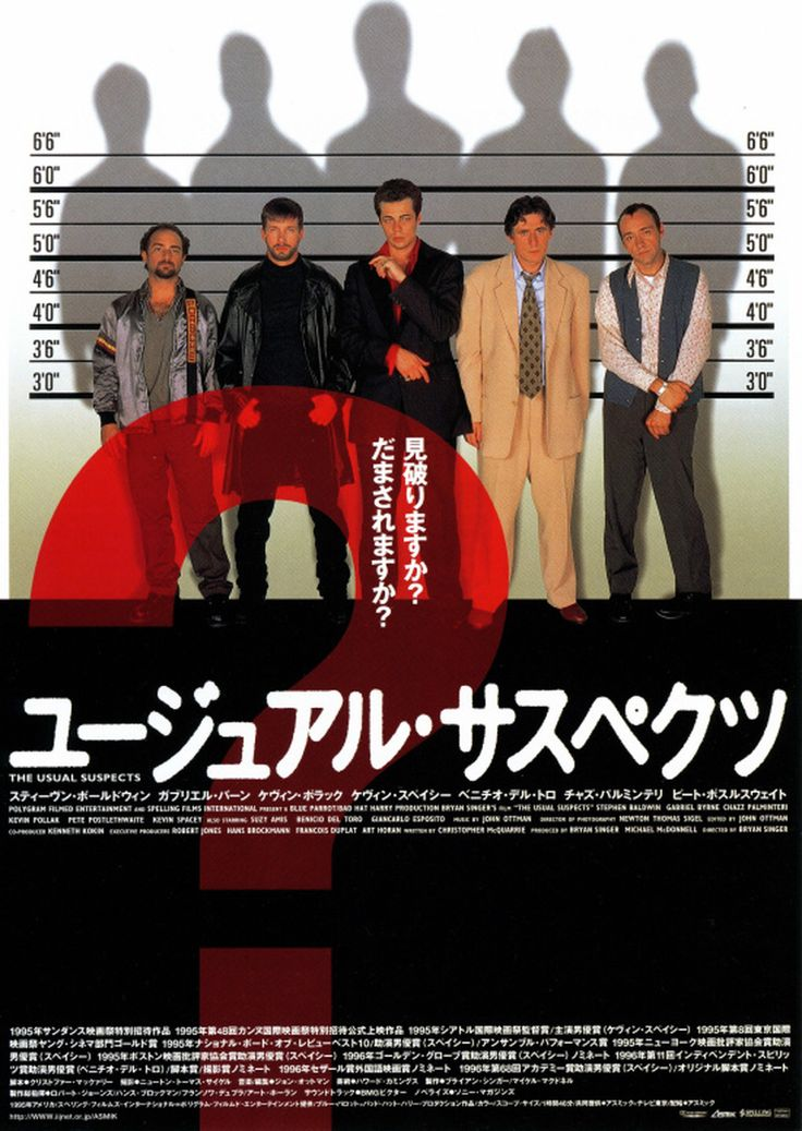 THE USUAL SUSPECTS ユージュアル・サスペクツ