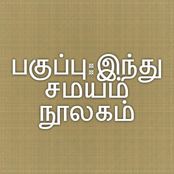 பகுப்பு:இந்து சமயம் - நூலகம்