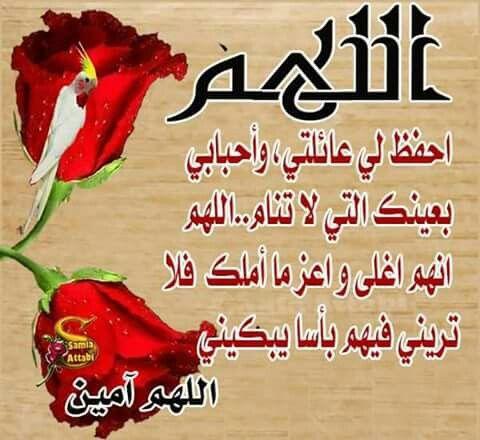 اللهم احفظ لي عائلتي