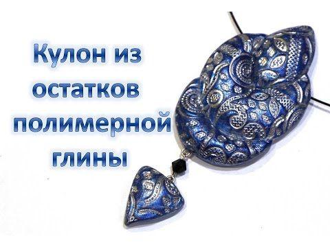 Лепим кулон из остатков полимерной глины - Ярмарка Мастеров - ручная работа, handmade