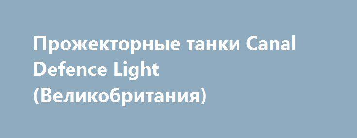 Прожекторные танки Canal Defence Light (Великобритания) http://apral.ru/2017/06/05/prozhektornye-tanki-canal-defence-light-velikobritaniya/  Во Второй мировой войне участвовали боевые бронированные машины различных типов, [...]