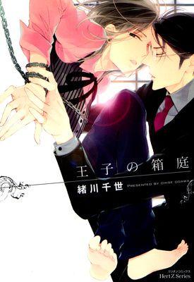 Japanese Yaoi / BL: ogawa chise 『王子の箱庭』