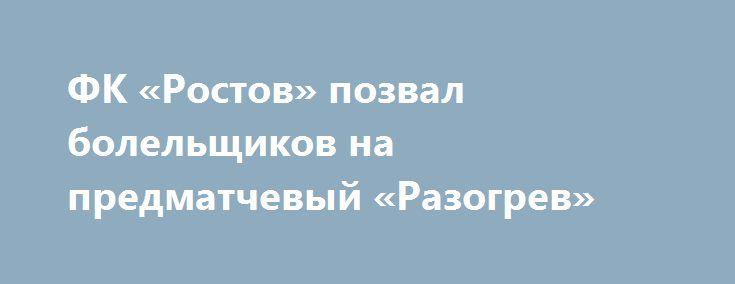 ФК «Ростов» позвал болельщиков на предматчевый «Разогрев»  Для них будет организована фотокабинка, экспресс барбер-шоп и автограф-сессия  http://newsdelo.com/2017/09/07/%d1%84%d0%ba-%d1%80%d0%be%d1%81%d1%82%d0%be%d0%b2-%d0%bf%d0%be%d0%b7%d0%b2%d0%b0%d0%bb-%d0%b1%d0%be%d0%bb%d0%b5%d0%bb%d1%8c%d1%89%d0%b8%d0%ba%d0%be%d0%b2-%d0%bd%d0%b0-%d0%bf%d1%80%d0%b5/ {{AutoHashTags}}
