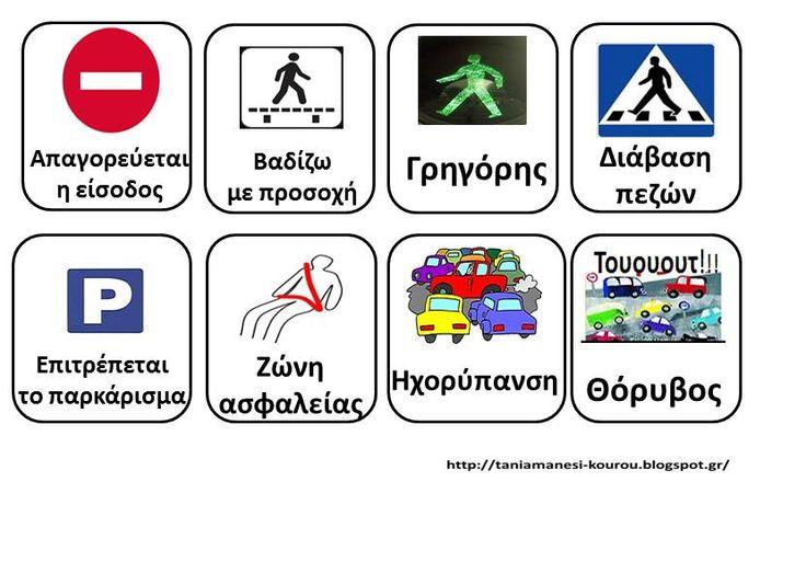 Δραστηριότητες, παιδαγωγικό και εποπτικό υλικό για το Νηπιαγωγείο: Κυκλοφοριακή Αγωγή στο Νηπιαγωγείο: Η αλφαβήτα της κυκλοφοριακής αγωγής