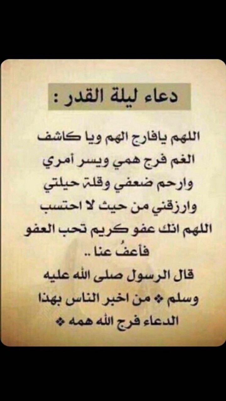 Pin By Syeℓma ۦ On أذكار نصيحة فائدة حديث نبوي Islamic Quotes Quotes Arabic Calligraphy
