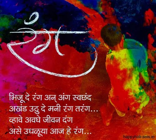 Happy Holi (Rangapanchami) SMS, Wishes Text msgs in Marathi