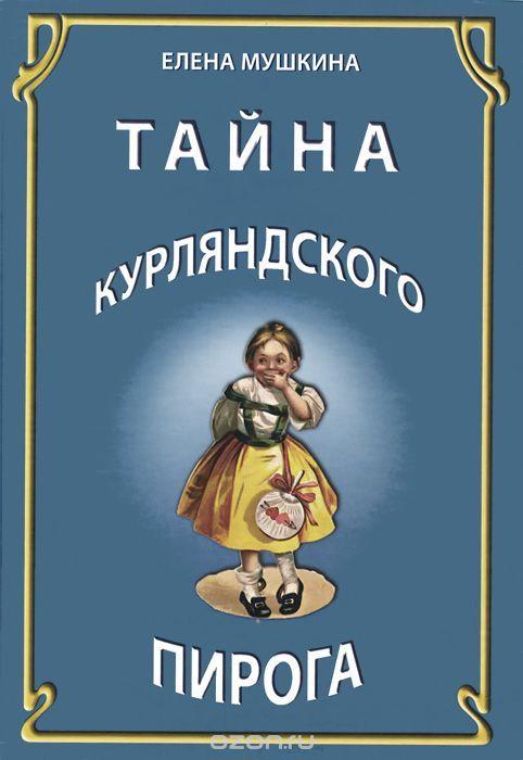 """Елена Мушкина, """"Тайна курляндского пирога. История одной московской семьи"""" #мушкина #обложкакниги"""
