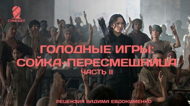 Голодные игры: Сойка-пересмешница. Часть II / Рецензия | Рецензии на Cineast | Голодные игры: Сойка-пересмешница. Часть II, The Hunger Games: Mockingjay - Part 2, Голодні ігри: переспівниця. Частина 2