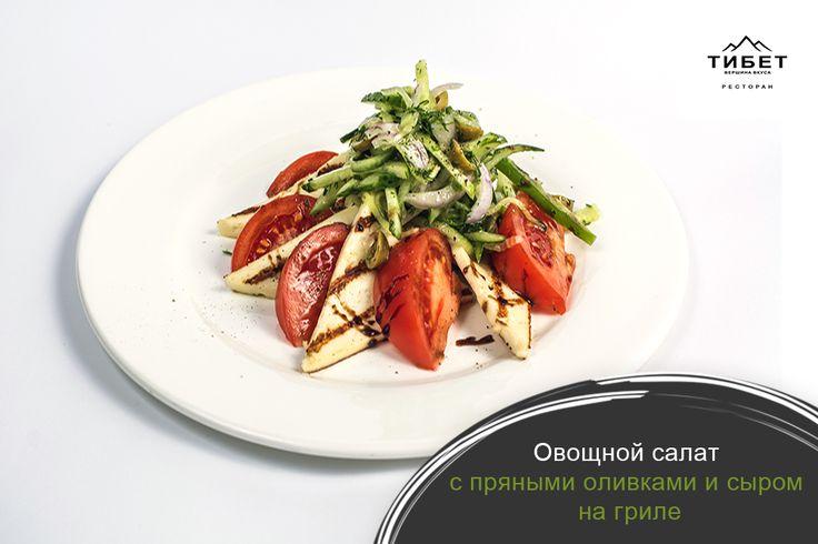 Свежий овощной салат с пряными оливками и сыром на гриле Легкий весенний салат из нашего обновленного обеденного предложения. Свежие томаты, огурцы, красный лук и слабосоленая брынзы на гриле, заправленные растительным маслом, свежей зеленью и бальзамической карамелью. Найти салат можно в обеденном предложении, которое действует с пн. по пт. с 12 до 16, еще больше информации об обеденном предложении на сайте: http://tibet.ua/menu.html?id=23