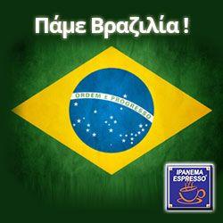 Πάμε Βραζιλία με τον IPANEMA ESPRESSO !