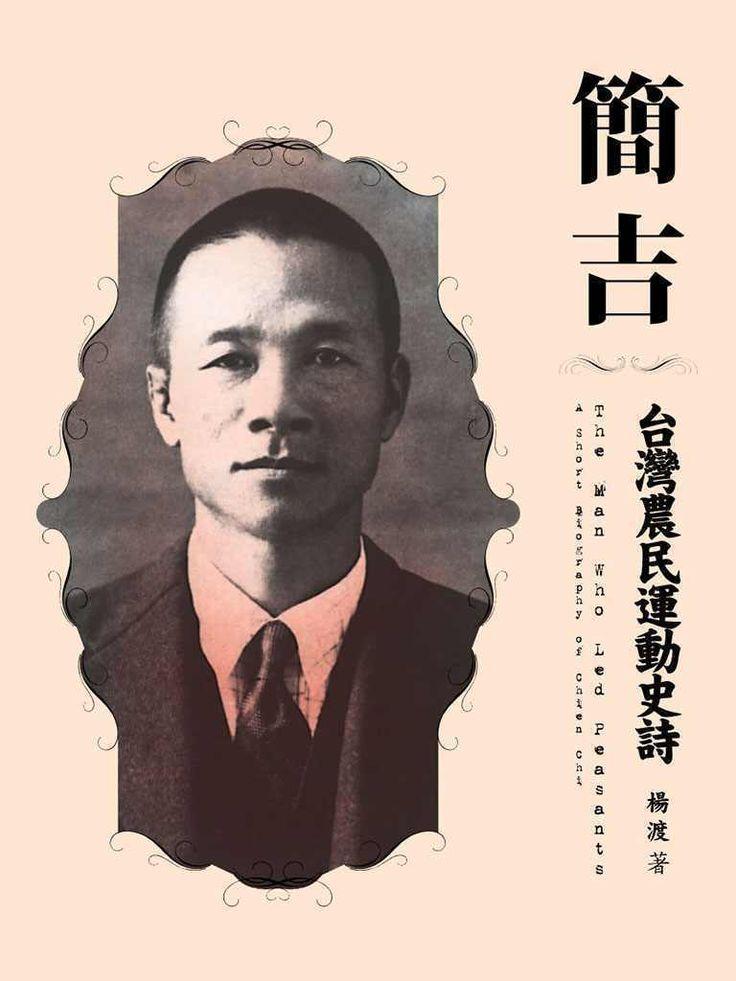 南方家園:楊渡《簡吉──台灣農民運動史詩》── 完整記載台灣第一位農民革命運動家、也是1945年前「台共」代表人物簡吉的完整傳記,包括國家檔案解密日記及筆錄等珍貴史料完整呈現。  簡吉是白色恐怖時期中另一個消失的名字;他年僅48歲的生命可能少人知曉,但他的第五個兒子簡明仁眾所週知,是王永慶的女婿,也是大眾集團的董事長,而本書正是簡明仁與知名作家楊渡一起尋找簡吉生命的過程與故事。  從一位小學老師,到一位「帶著小提琴的農民革命家」,簡吉可說是台灣農民運動與民間反抗史的先聲與領袖;他組織農民向日本殖民政府發聲,當時曾捲起了近兩萬四千名農民的參與。  這是一部追尋父親而起的報導文學作品,也是一章台灣歷史課須補上的一頁。 NT$199