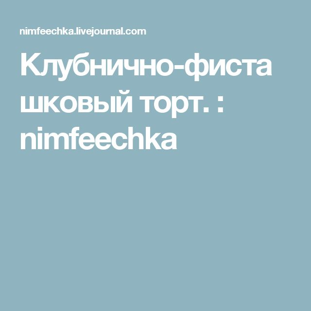 Клубнично-фисташковый торт. : nimfeechka