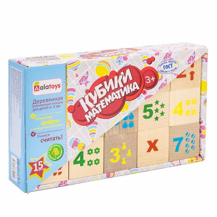 Кубики Математика 15 штук