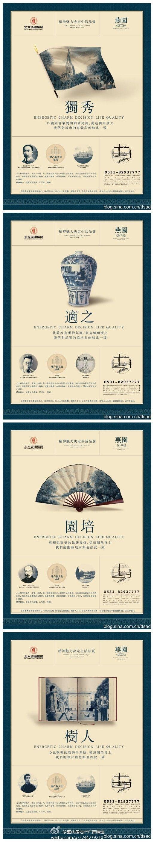 重庆房地产广告精选