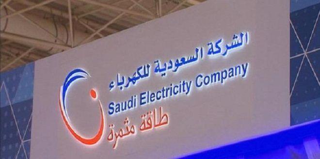 ما هو الرقم الأهم في فواتير الكهرباء السعودية