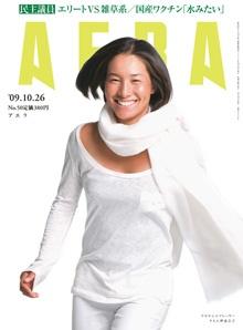 Kimiko Date (AERA)