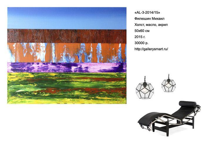 """Еще одна работа Филюшина Михаила из серии """"Абстрактные пейзажи"""". Работа очень яркая, насыщенная и, как следствие, - очень акцентная. На наш взгляд, картина отлично впишется в такие современные стили как минимализм, лофт, хай-тек.  http://gallerysmart.ru/katalog/al-3-2014.html"""