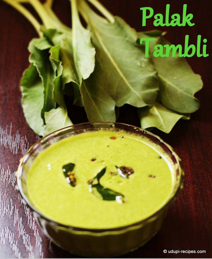 Palak tambli is a highly nutritional and healthy one. Tambli, a type of yoghurt based curry can be prepared using numerous spices and greens. Today let me brief about palak tambli recipe.