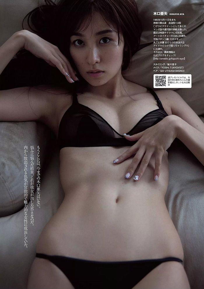 Aya Kiguchi,木口亜矢