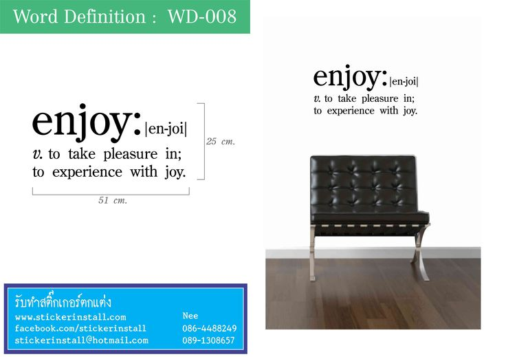 """""""enjoy"""" Definition  Wall Sticker"""