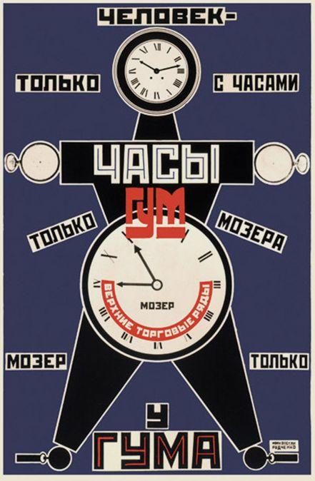Родченко-Маяковский, 1923