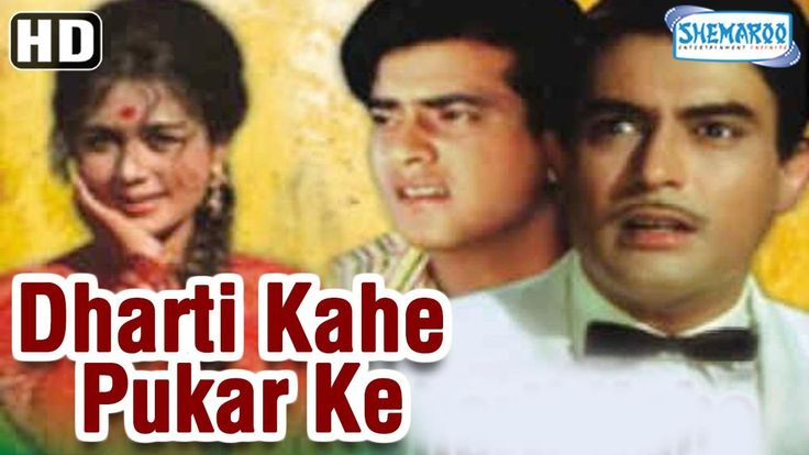 Watch Dharti Kahe Pukarke HD (With Eng Subtitles) -  Sanjeev Kumar - Jeetendra - Nivedita - Nanda watch on  https://www.free123movies.net/watch-dharti-kahe-pukarke-hd-with-eng-subtitles-sanjeev-kumar-jeetendra-nivedita-nanda/