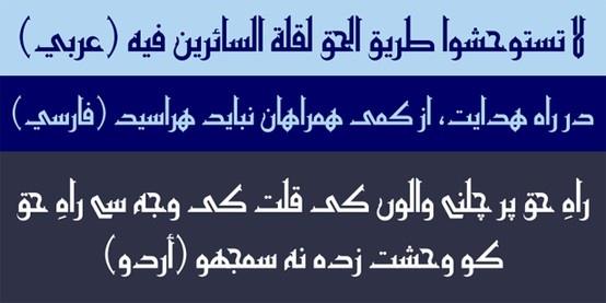 """Hasan Hiba"" supports Arabic, Persian and Urdu"