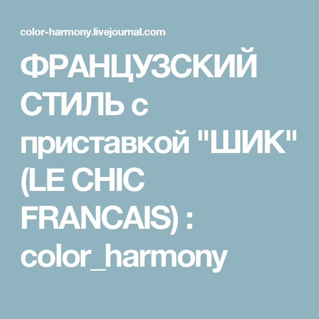 "ФРАНЦУЗСКИЙ СТИЛЬ с приставкой ""ШИК"" (LE CHIC FRANCAIS) : color_harmony"