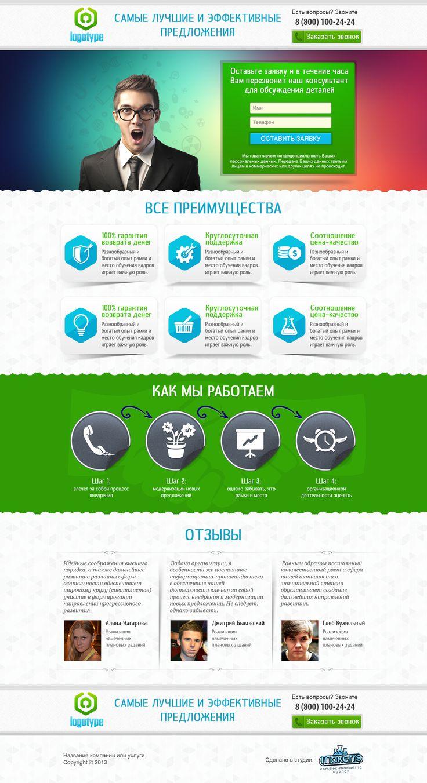 Продвижение бизнес-идеи в Интернете с помощью лендинг пейдж #kirulanov #LandingPage #business