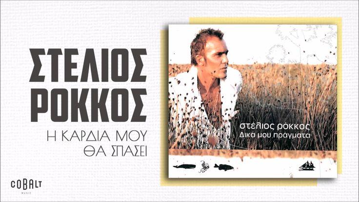 Στέλιος Ρόκκος - Η Καρδιά Μου Θα Σπάσει - Official Audio Release