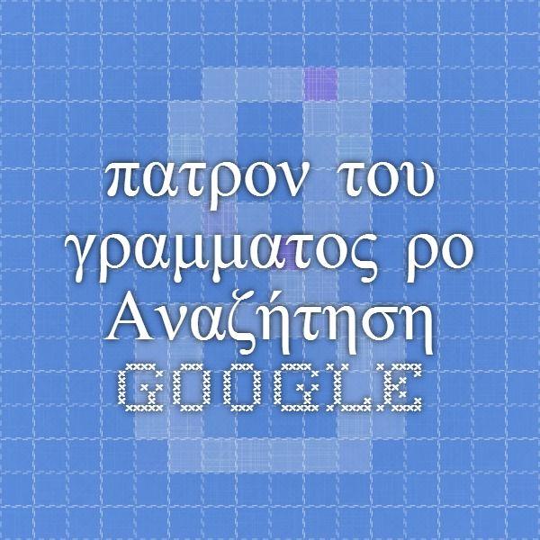 πατρον του γραμματος ρο - Αναζήτηση Google