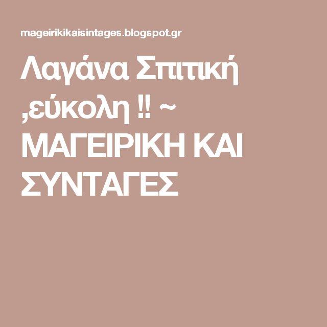 Λαγάνα Σπιτική ,εύκολη !! ~ ΜΑΓΕΙΡΙΚΗ ΚΑΙ ΣΥΝΤΑΓΕΣ